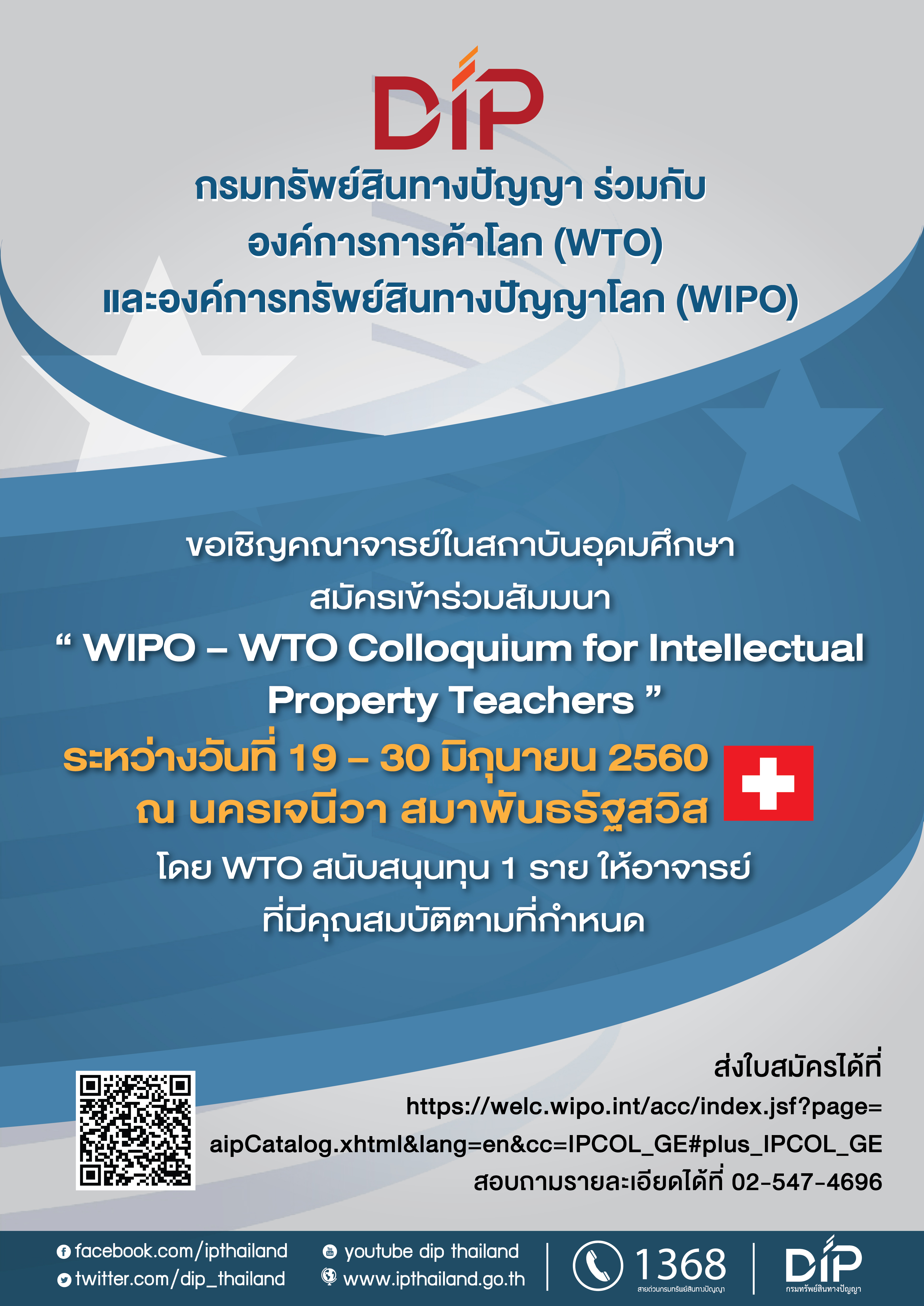Wipo 4 01